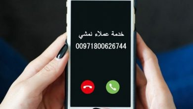 رقم تواصل نمشي السعوديه