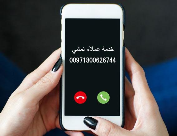 رقم نمشي الموحد خدمة العملاء السعودية