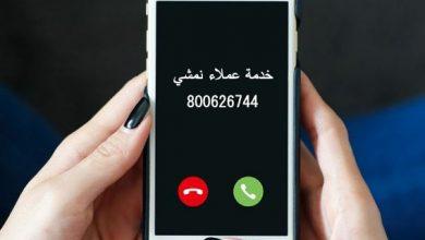 رقم خدمة عملاء نمشي الامارات