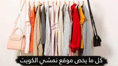 موقع نمشي الكويت